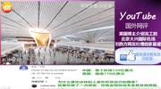 英媒探訪北京大興國際機場