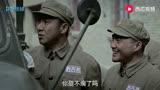 三八線:運輸兵在部隊遇見老熟人,立馬裝成部隊司機,結果太搞笑