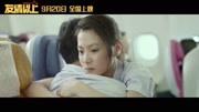 泰國愛情喜劇片《友情以上》,青梅竹馬男閨蜜備胎上位
