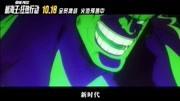 航海王:狂熱行動 中國版預告