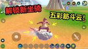 創造與魔法:試用新坐騎五彩筋斗雲!這飛行特效也太帥了