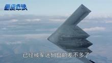 一场大水冲出美军机密,空军4架核战飞机被淹,掌控4000枚核武器