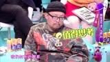 奇葩说第3季之赵薇揭天后麻将圈 史航驳斥成见