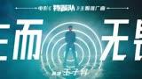 《生而無畏》——電影《特警隊》主題推廣曲,中國特警,守護你