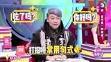 奇葩说第4季之苏有朋曝三求王凯 康永奇袭薇薇