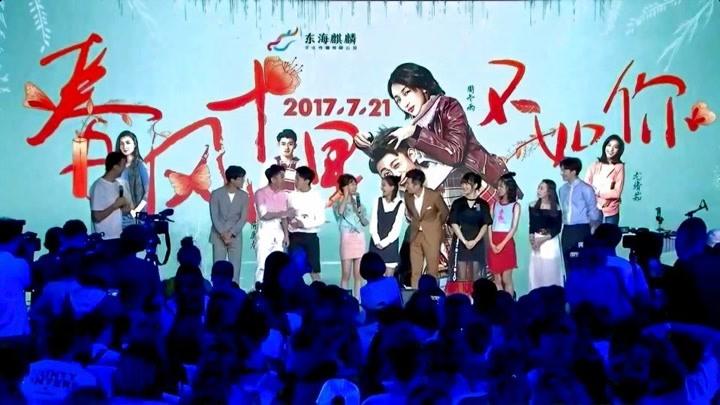 《春風十里不如你》發布會,齊溪、陳奕龍、尤靖茹、魏健隆等出席