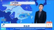 南方降雨持续 江南华南局地有暴雨 北方晴朗升温为主CCTV2天气