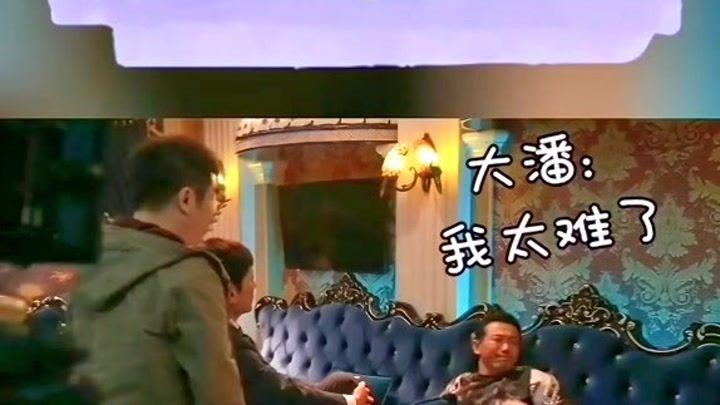 ,潘斌龍現場遭葛優狂打臉,心疼大潘,太難了……