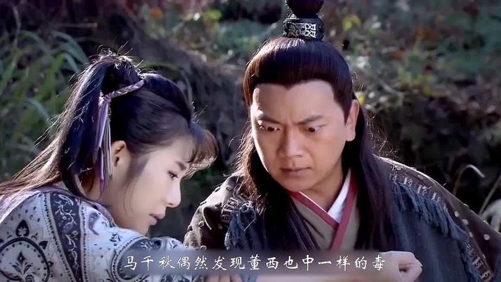 武林猛虎26:馬千秋和董西兩人歷經險阻取石花,救中毒楊恕