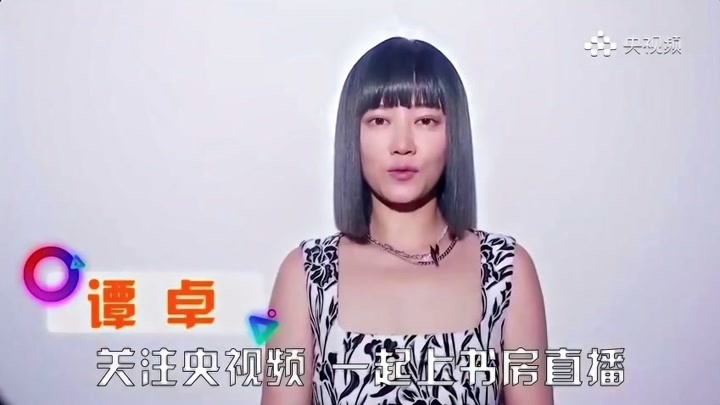 20200605央視頻:@高曉松 、@沈騰、@朱一龍 、@歐陽娜娜Nana 、@張一山 ......喊你來央視頻看直播啦~