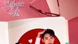 【從結婚開始戀愛】【周雨彤x龔俊】方凌永駐100天的愛情