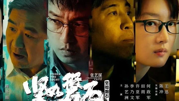 神仙陣容!最新電影《堅如磐石》張國立、孫藝洲、周冬雨、雷佳音