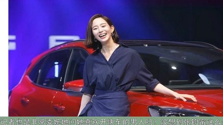 張鈞甯出席活動,被問和邱澤的個人問題,她的巧妙回答盡顯高情商