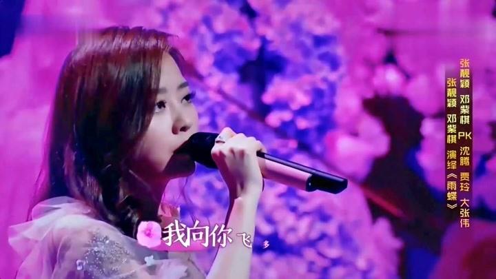 張靚穎鄧紫棋合唱《雨蝶》,跟原唱不一樣的感覺!