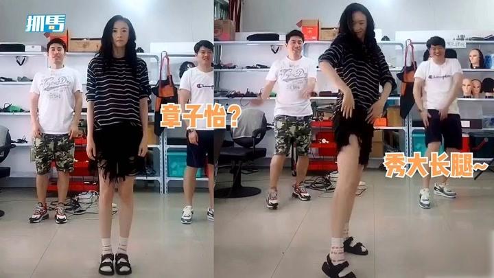 童瑤攜助理跳《無價之姐》,活力滿滿大秀漫畫腿,差點認成章子怡