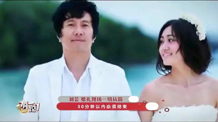 劉蕓與鄭鈞結婚就像買白菜,不要啰啰嗦嗦十分鐘結束過程