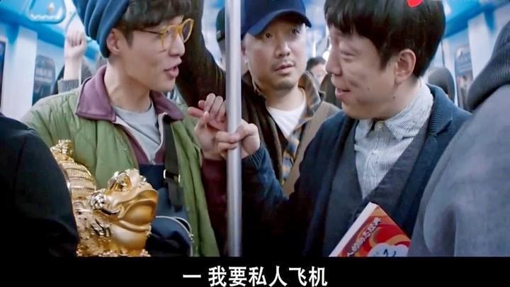 """盤點五大吹牛現場,我是億萬富翁我攤牌了,徐崢""""剁""""黃渤的嘴?"""
