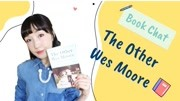 【Book Chat】看似无聊但超级发人深省的书【The Other Wes Moore】|书评+英文学习讨论