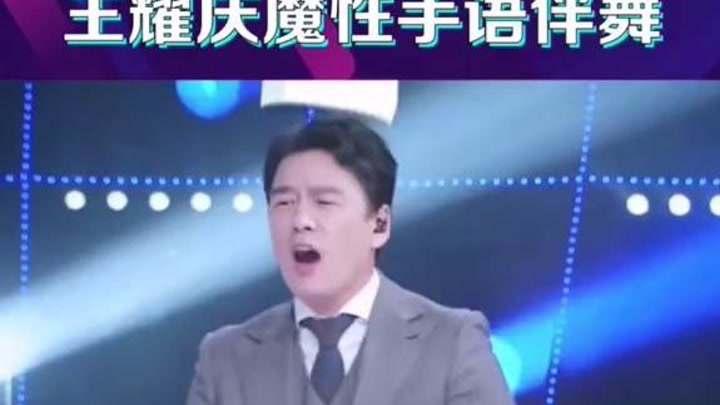 跨界歌王 宋佳王耀慶默契合作《愛如潮水》,王耀慶太魔性了
