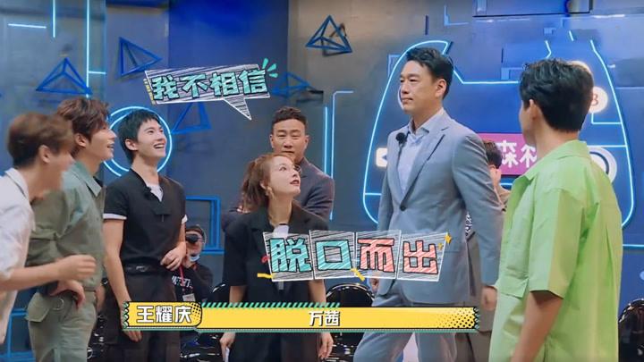 王耀慶被問喜歡哪個姐姐?當著吳昕面脫口而出萬茜,王耀慶求生欲