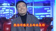 栗浩洋爆笑名场面集锦:现场教小伙如何表白,一开口就逗乐全场