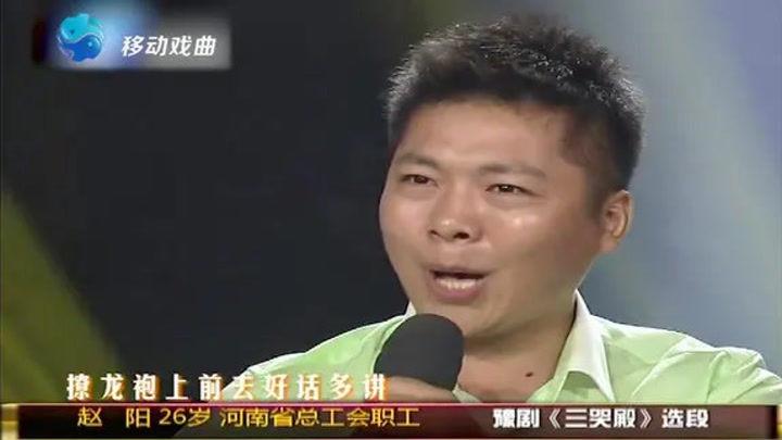 """豫劇《三哭殿》選段""""下位去勸一勸詹妃娘娘"""" 表演:趙陽"""