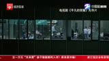 熱劇來襲!《平凡的榮耀》9月登陸浙江衛視中國藍劇場