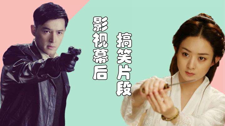 影視幕后搞笑片段:胡歌宋軼槍戰驚慌,林更新喊話趙麗穎少吃點飯