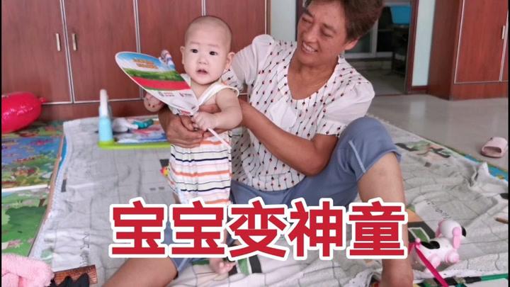 农村公婆带六个月宝宝变神童,热了自己扇扇子,仔细一看笑了场