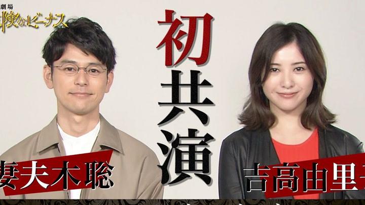 「危险的维纳斯」宣布追加吉高由里子,与妻夫木聪两位演员首次共演~