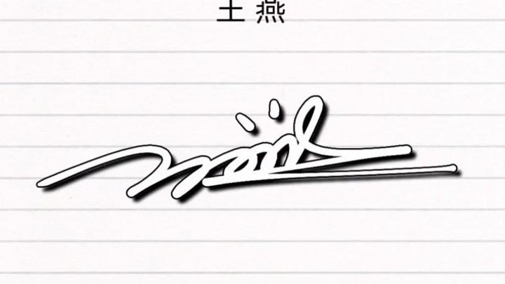 王燕,你的名字寫好了,請惠存!