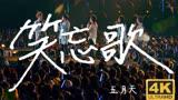 【4K】五月天《笑忘歌》怪兽街舞版 Live in 人生无限公司 桃园跨年场 20171231
