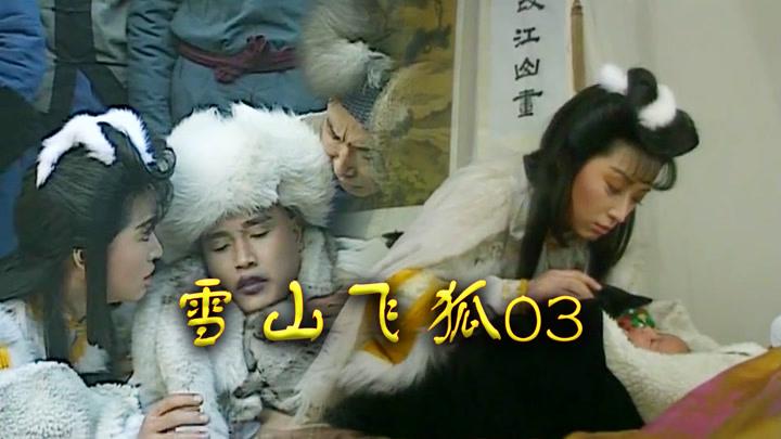 雪山飞狐03:胡一刀中毒身亡,妻子自杀陪葬,留下个婴儿真可怜