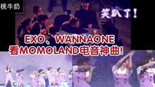 EXO SEVENTEEN等看MOMOLAND电音神曲《Freeze》《Wonderful Love》!WANNAONE带小窗口REACTION 台下反应女团