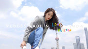 欧阳娜娜的VLOG83:NABI IN LOUIS VUITTON SHOW