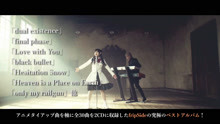 【fripSide】the very best of fripSide 2009-2020