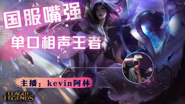 Kevin阿林