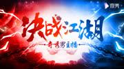 决战江湖-户外苏宇轩